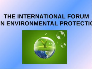 THE INTERNATIONAL FORUM ON ENVIRONMENTAL PROTECTION