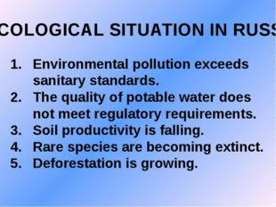 ECOLOGICAL SITUATION IN RUSSIA Environmental pollution exceeds sanitary stand