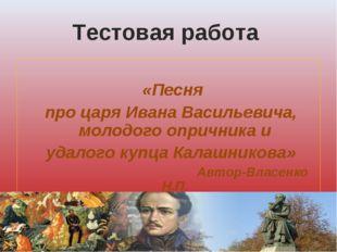 Тестовая работа «Песня про царя Ивана Васильевича, молодого опричника и удало