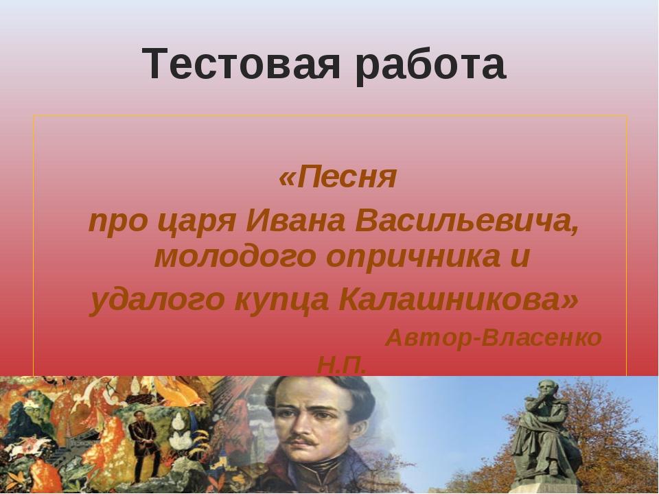 Тестовая работа «Песня про царя Ивана Васильевича, молодого опричника и удало...