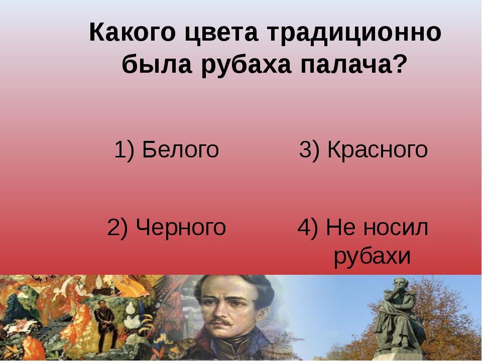 Какого цвета традиционно была рубаха палача? 1) Белого 3) Красного 2) Черного...