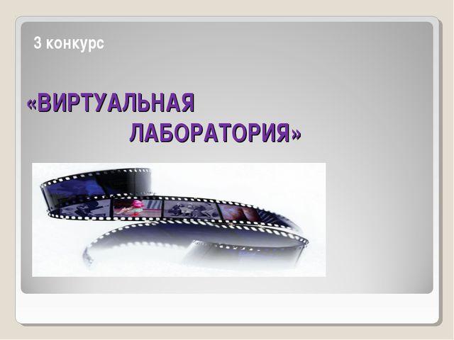 «ВИРТУАЛЬНАЯ ЛАБОРАТОРИЯ» 3 конкурс