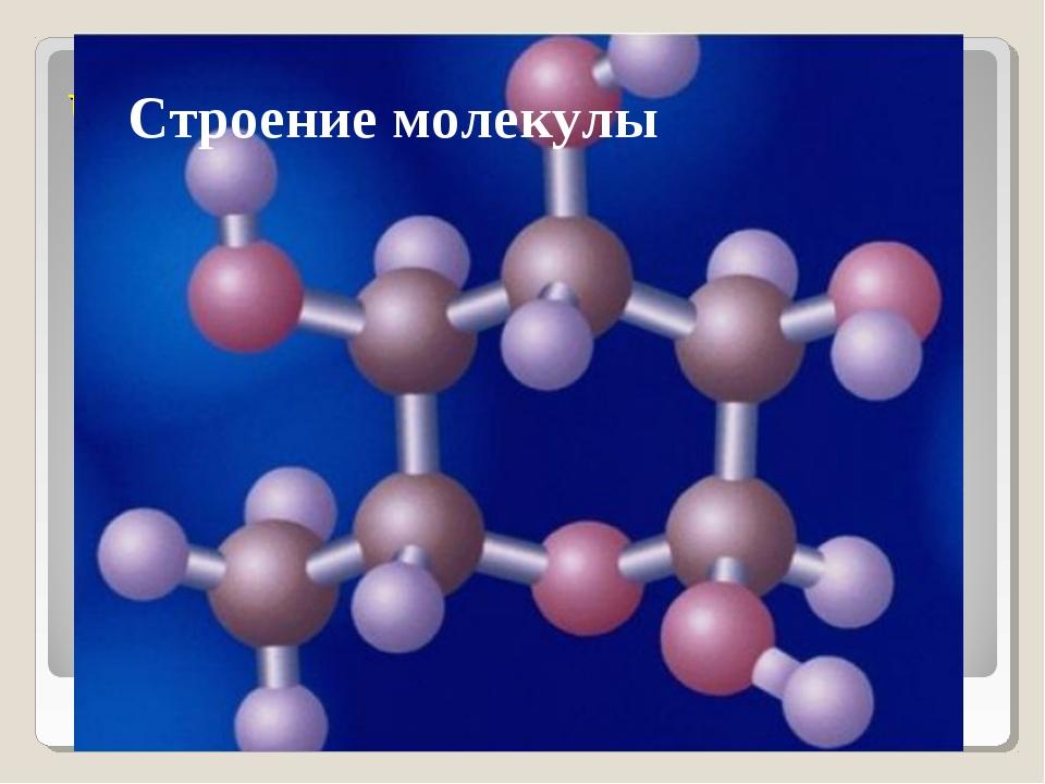 Что это? Строение молекулы