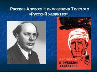 Рассказ Алексея Николаевича Толстого «Русский характер»