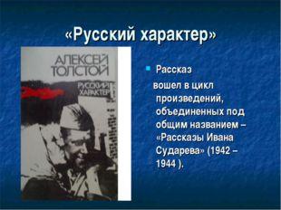 «Русский характер» Рассказ вошел в цикл произведений, объединенных под общим