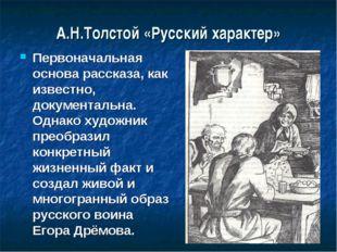 А.Н.Толстой «Русский характер» Первоначальная основа рассказа, как известно,