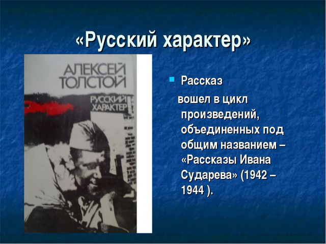 «Русский характер» Рассказ вошел в цикл произведений, объединенных под общим...