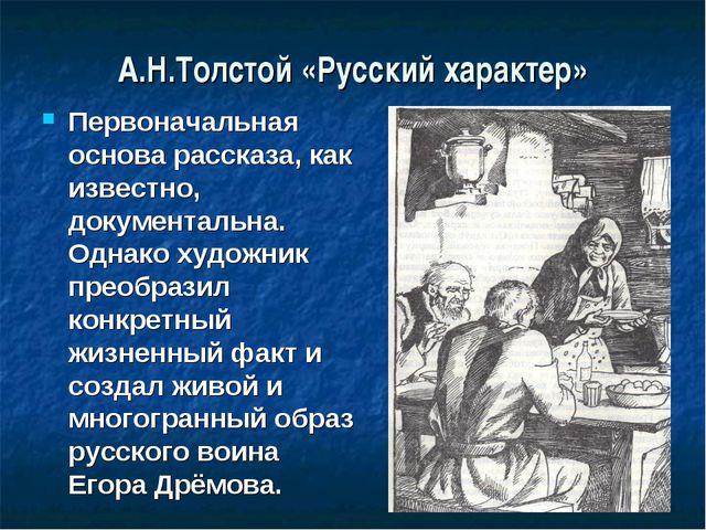 А.Н.Толстой «Русский характер» Первоначальная основа рассказа, как известно,...