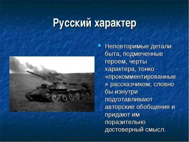 Русский характер Неповторимые детали быта, подмеченные героем, черты характер...