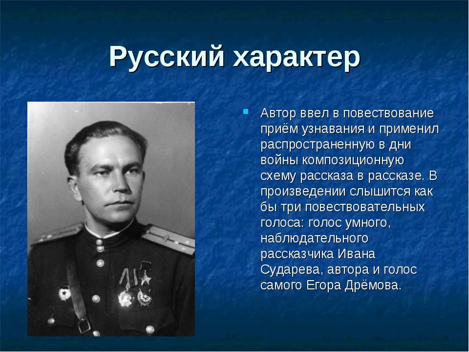 Русский характер Автор ввел в повествование приём узнавания и применил распро...