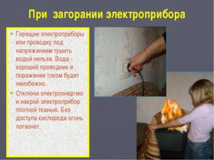 При загорании электроприбора Горящие электроприборы или проводку под напряжен