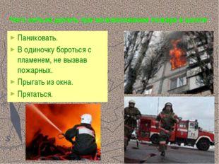 Чего нельзя делать при возникновении пожара в школе Паниковать. В одиночку бо