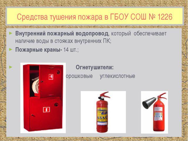 Средства тушения пожара в ГБОУ СОШ № 1226 Внутренний пожарный водопровод, кот...