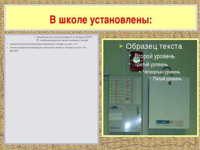 В школе установлены: автоматическая система пожарной сигнализации ВЭРС-ПК, с...