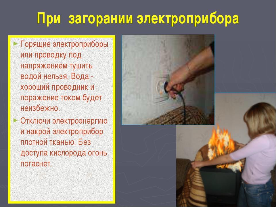 При загорании электроприбора Горящие электроприборы или проводку под напряжен...