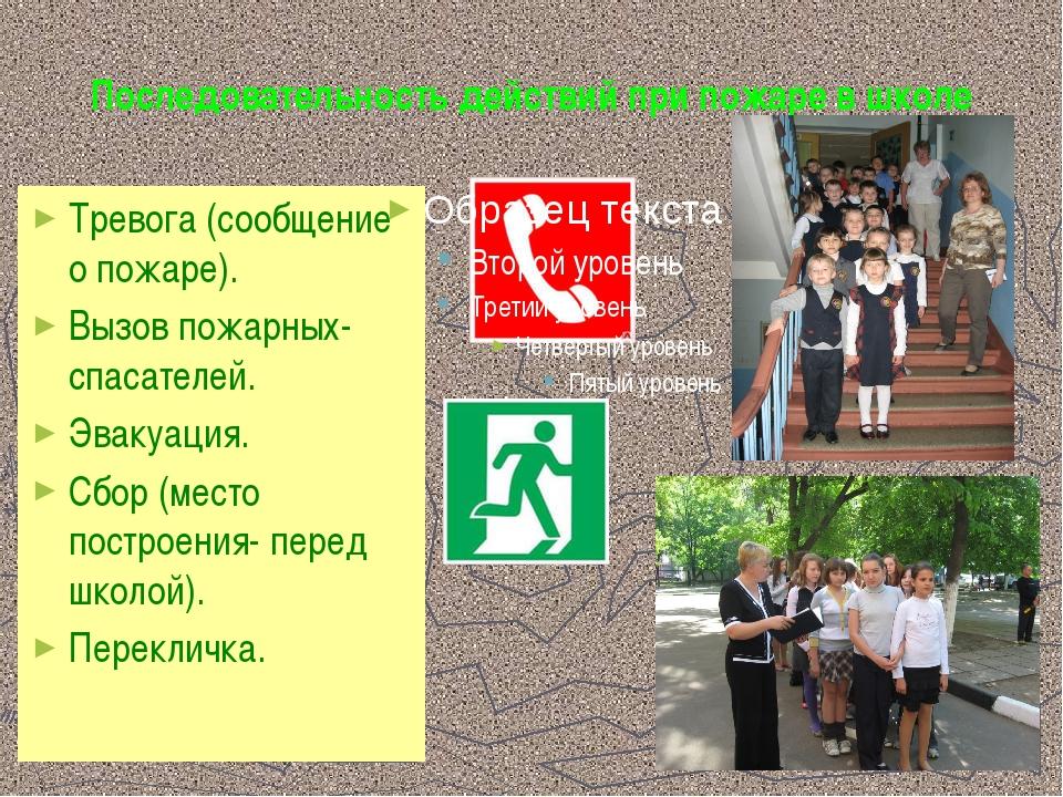 Последовательность действий при пожаре в школе Тревога (сообщение о пожаре)....