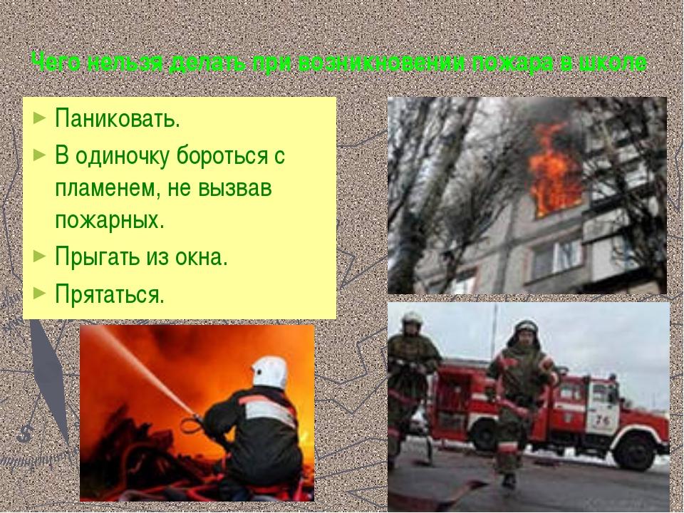 Чего нельзя делать при возникновении пожара в школе Паниковать. В одиночку бо...