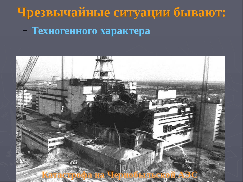 Техногенного характера Катастрофа на Чернобыльской АЭС Чрезвычайные ситуации...
