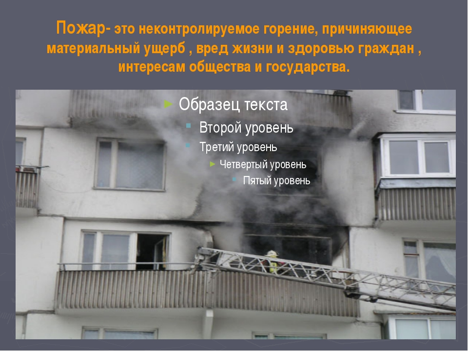 Пожар- это неконтролируемое горение, причиняющее материальный ущерб , вред жи...
