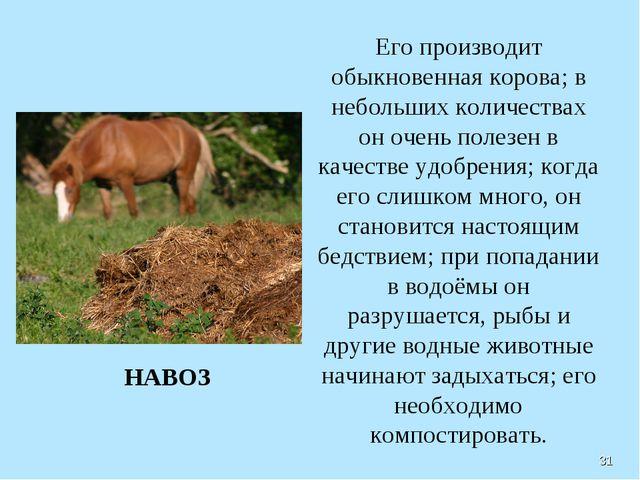 Его производит обыкновенная корова; в небольших количествах он очень полезен...