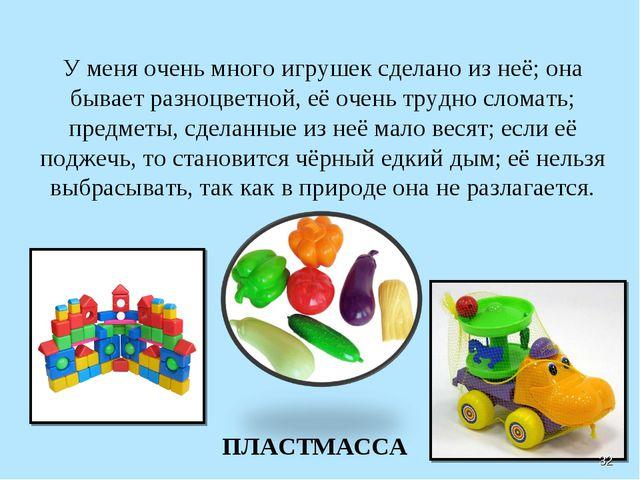 У меня очень много игрушек сделано из неё; она бывает разноцветной, её очень...