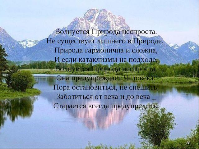 Волнуется Природа неспроста. Не существует лишнего в Природе, Природа гармони...