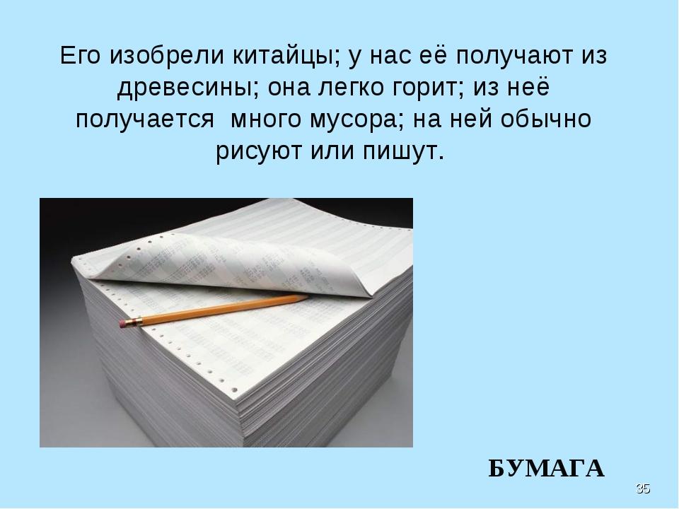 Его изобрели китайцы; у нас её получают из древесины; она легко горит; из неё...