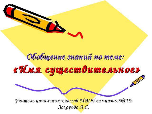Обобщение знаний по теме: «Имя существительное» Учитель начальных классов МАО...