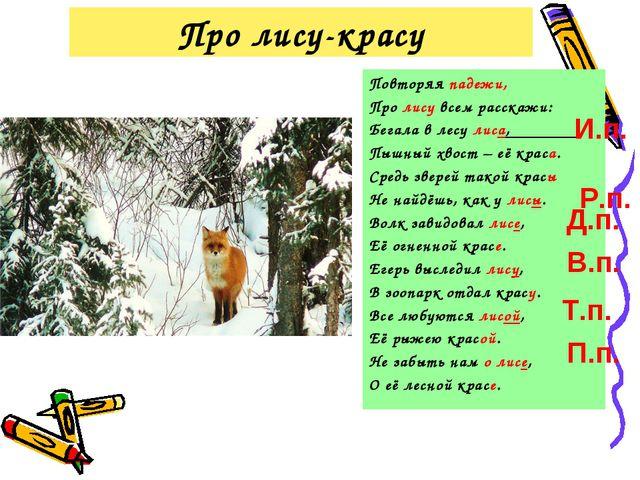 Про лису-красу Повторяя падежи, Про лису всем расскажи: Бегала в лесу лиса, П...