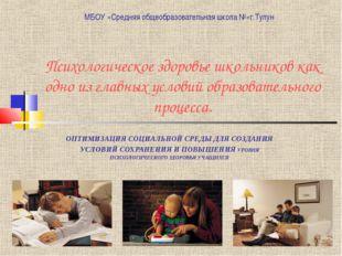 Психологическое здоровье школьников как одно из главных условий образовательн