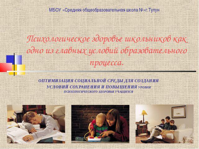 Психологическое здоровье школьников как одно из главных условий образовательн...