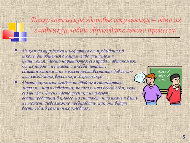 * Психологическое здоровье школьника – одно из главных условий образовательно...