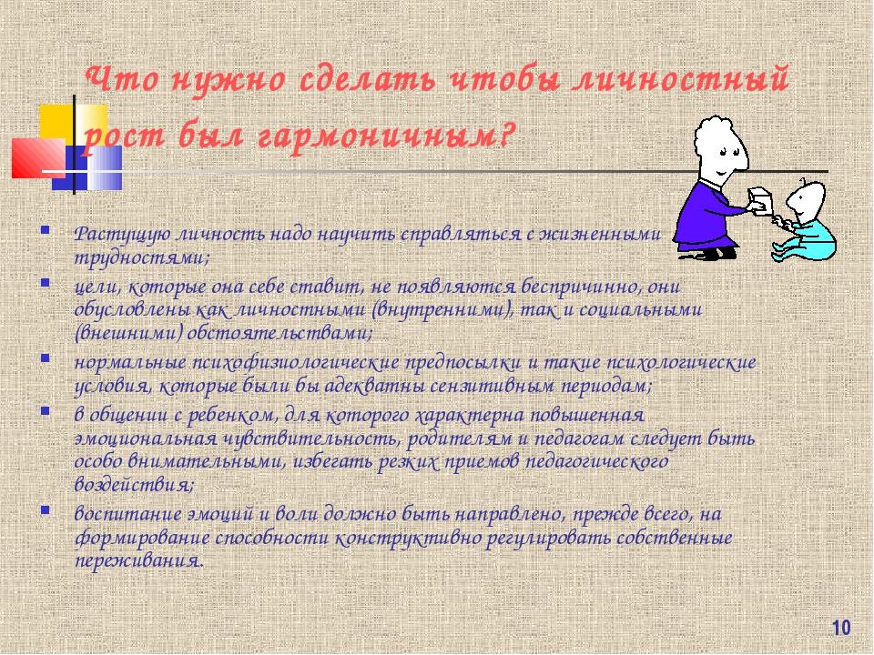 * Что нужно сделать чтобы личностный рост был гармоничным? Растущую личность...