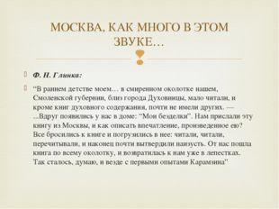 """Ф. Н. Глинка: """"В раннем детстве моем… в смиренном околотке нашем, Смоленской"""