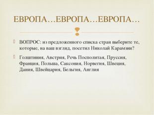ВОПРОС: из предложенного списка стран выберите те, которые, на ваш взгляд, по