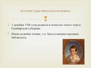 1 декабря 1766 года родился в поместье своего отца в Симбирской губернии. Оче