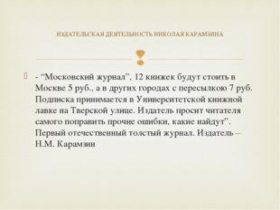 """- """"Московский журнал"""", 12 книжек будут стоить в Москве 5 руб., а в других гор"""