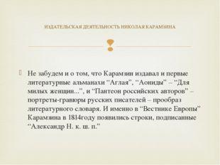 """Не забудем и о том, что Карамзин издавал и первые литературные альманахи """"А"""