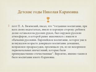 """поэт П. А. Вяземский, писал, что """"тогдашнее воспитание, при всех своих недост"""