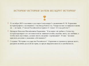 31 октября 1803 года вышел указ царя Александра I о назначении Н. М. Карамзин