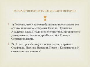 1) Говорят, что Карамзин буквально прочесывает все архивы и книжные собрания