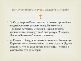 3) Остромирово Евангелие (это и поныне древнейшая из датированных русских кни