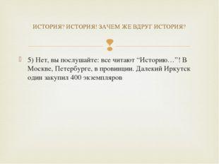 """5) Нет, вы послушайте: все читают """"Историю…""""! В Москве, Петербурге, в провинц"""