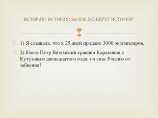 1) Я слышала, что в 25 дней продано 3000 экземпляров. 2) Князь Петр Вяземский