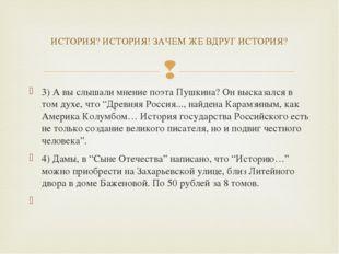 """3) А вы слышали мнение поэта Пушкина? Он высказался в том духе, что """"Древняя"""