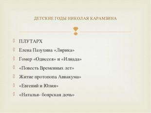ПЛУТАРХ Елена Пазухина «Лирика» Гомер «Одиссея» и «Илиада» «Повесть Временных
