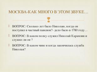 ВОПРОС: Сколько лет было Николаю, когда он поступил в частный пансион?- дело