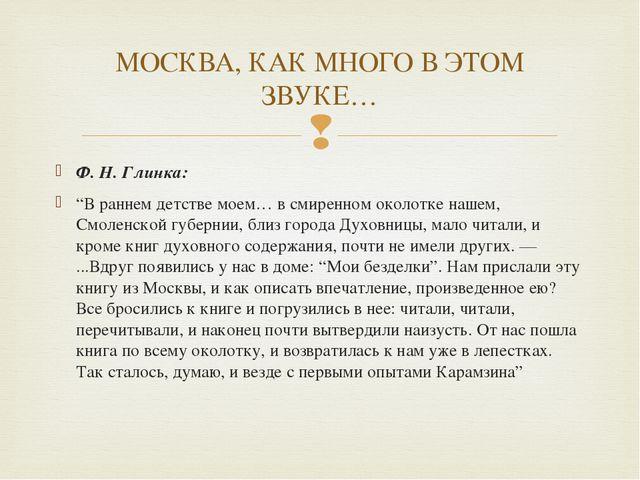 """Ф. Н. Глинка: """"В раннем детстве моем… в смиренном околотке нашем, Смоленской..."""