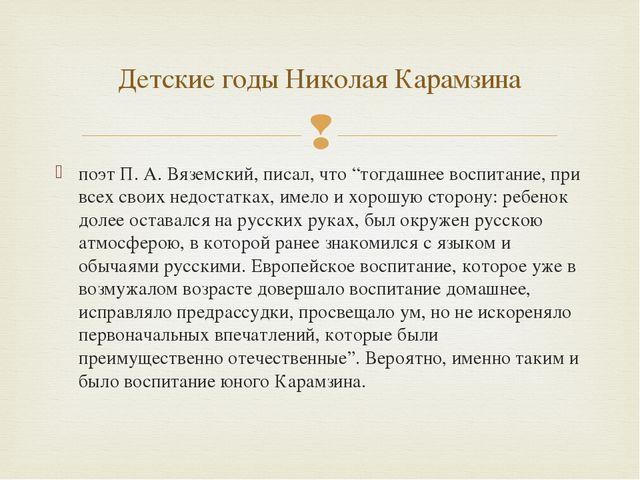 """поэт П. А. Вяземский, писал, что """"тогдашнее воспитание, при всех своих недост..."""