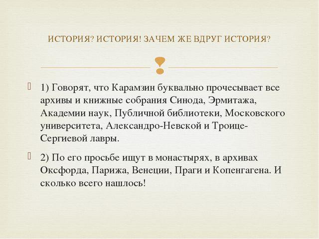1) Говорят, что Карамзин буквально прочесывает все архивы и книжные собрания...